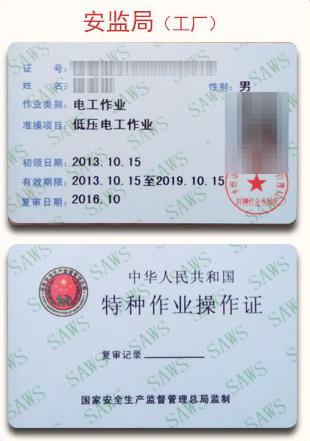安监局电工证书